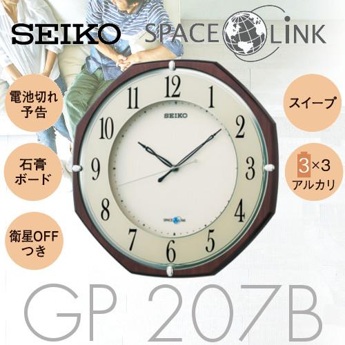 セイコークロック SPACE LiNK 衛星電波クロック SEIKO GP207B