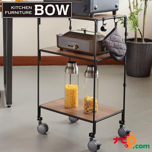 BOW テーブルワゴン BWS8202 オークス AUX アイアン キッチンラック キッチン収納 シンプル インテリア 隠さずにみせる収納BOWシリーズ!