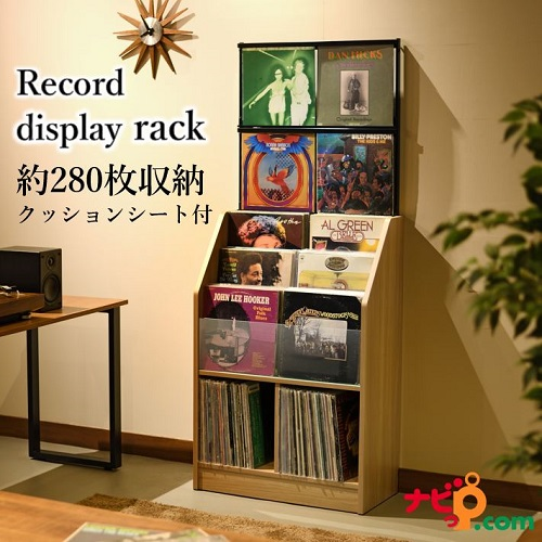 レコードディスプレイラック オークス 木目ナチュラル RCS710N 約280枚収納可能 レコードラック 国内正規品【代引不可】