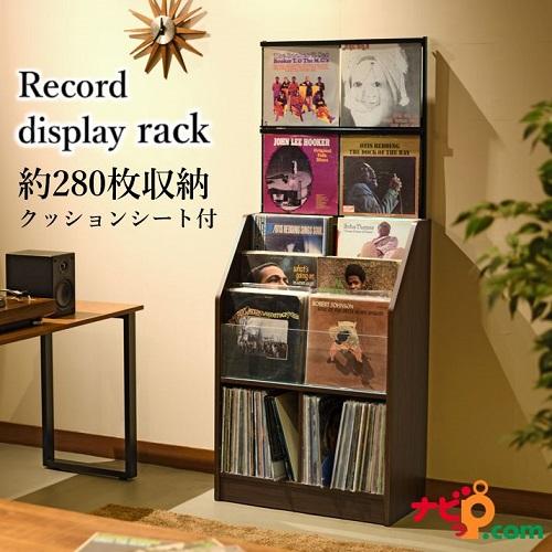 レコードディスプレイラック オークス 木目ダーク RCS710D 約280枚収納可能 レコードラック 国内正規品【代引不可】