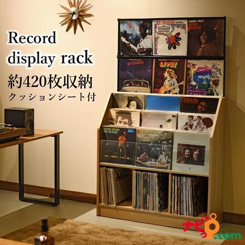 レコードディスプレイラック オークス 木目ナチュラル RCS1030N 約420枚収納可能 レコードラック 国内正規品【代引不可】