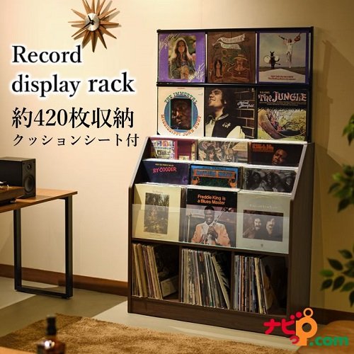 レコードディスプレイラック オークス 木目ダーク RCS1030D 約420枚収納可能 レコードラック 国内正規品【代引不可】
