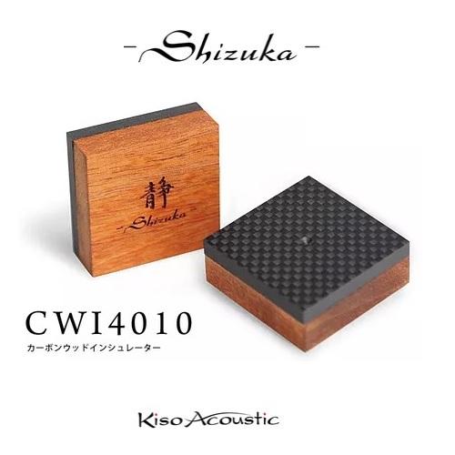 静 - Shizuka - カーボンウッドインシュレーター CWI4010