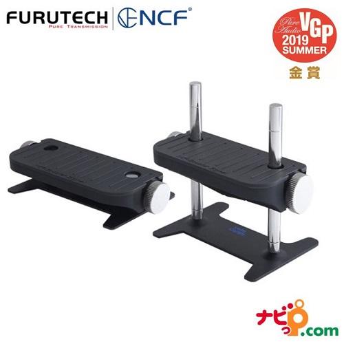フルテック FURUTECH NCF Booster-Signal-L コネクター ケーブルホルダー