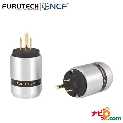 FURUTECH フルテック ハイエンドグレード 電源プラグ FI-46M NCF(G) NCF