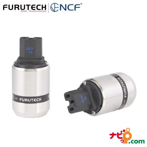 FURUTECH フルテック ハイエンドグレード インレットプラグ FI-48 NCF(Ag)