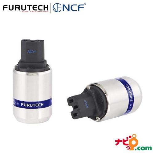 FURUTECH フルテック ハイエンドグレード インレットプラグ FI-48 NCF(R)