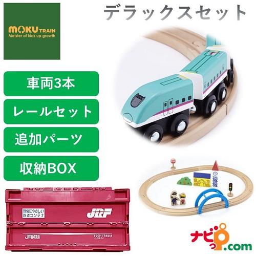 moku TRAIN モクトレイン ポポンデッタ 木製電車とレールセットDX(東) MOK-509