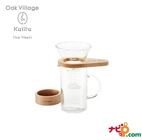 カリタ Kalita コーヒー ドリッパーホルダー&ジャグ500のセット WDG-185 しずく型セット オークヴィレッジ 44316