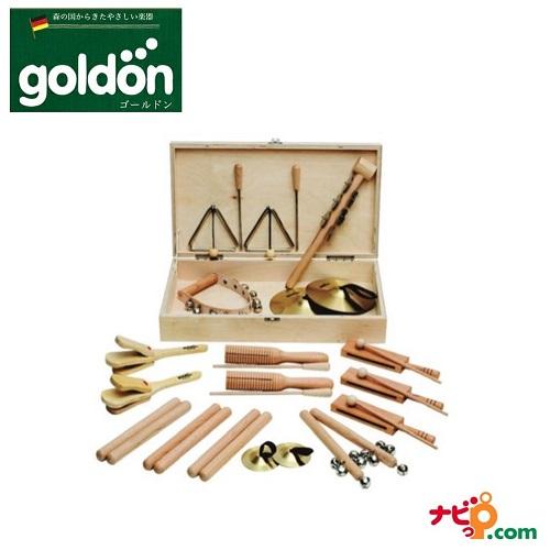 ゴールドン goldon パーカッションセット 木箱入り GD30140 ドイツ発の高品質知育楽器