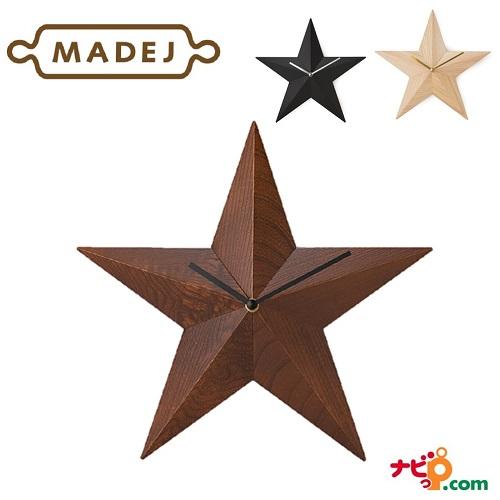 【メーカー直売】 星の形をした木製壁掛け時計! 木製壁掛け時計! ハンドメイドの星型時計 ブラウン MDJ008-BR MADEJ MADEJ ブラウン マデイ, プロ用ヘアケア&コスメ リヤン:9d65bccb --- canoncity.azurewebsites.net