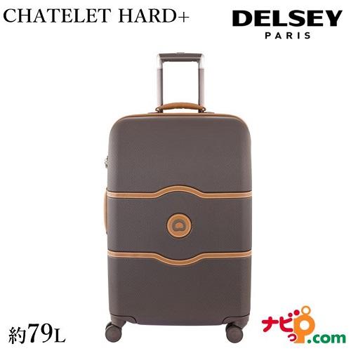 DELSEY デルセー スーツケース CHATELET HARD+ シャトレー ハードプラス M 79L チョコレート Chocolate 00167081006 【代引不可】