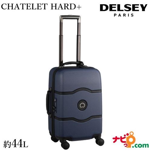 DELSEY デルセー スーツケース CHATELET HARD+ シャトレー ハードプラス S 44L ブルー Blue 00167080102 【代引不可】
