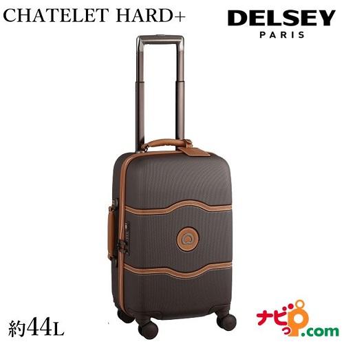 DELSEY デルセー スーツケース CHATELET HARD+ シャトレー ハードプラス S 44L チョコレート Chocolate 00167080106 【代引不可】