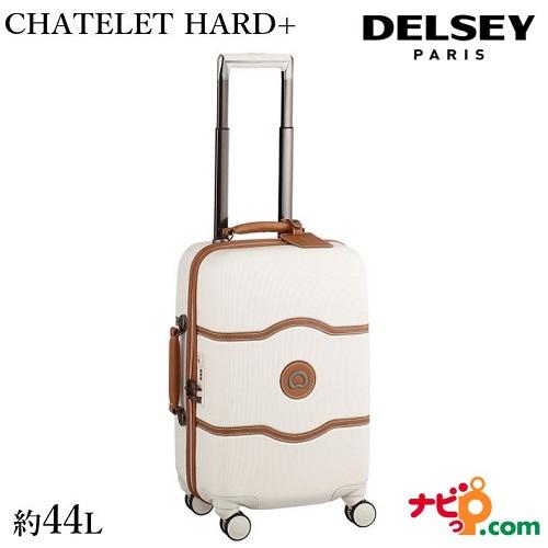DELSEY デルセー スーツケース CHATELET HARD+ シャトレー ハードプラス S 44L アンゴラ Angora 00167080115 【代引不可】