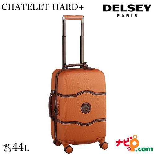 DELSEY デルセー スーツケース CHATELET HARD+ シャトレー ハードプラス S 44L オレンジ Orange 00167080125 【代引不可】