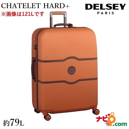 DELSEY デルセー スーツケース CHATELET HARD+ シャトレー ハードプラス M 79L オレンジ Orange 00167081025 【代引不可】