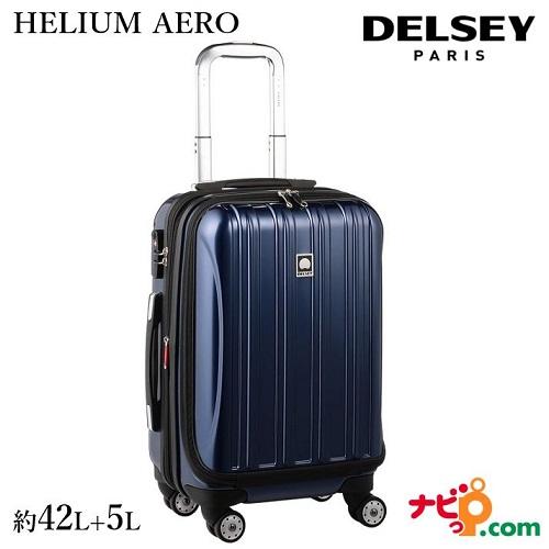 DELSEY デルセー スーツケース HELIUM AERO ヘリウムエアロ S 42L+5L ブルー Blue 40007680102 【代引不可】