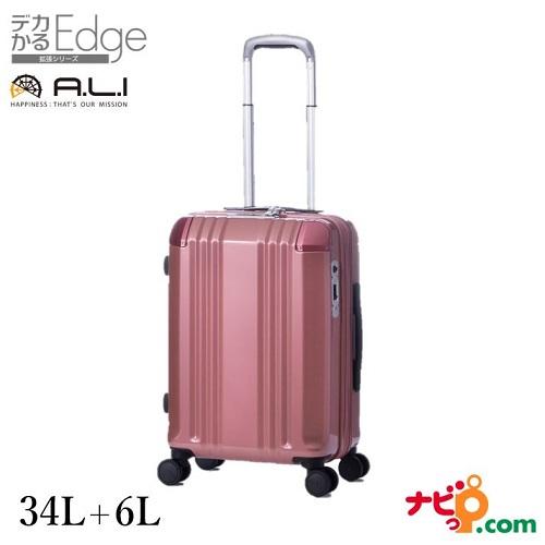 A.L.I アジアラゲージ スーツケース 機内持込可能サイズ デカかるEdge 拡張タイプ 34L+6L ALI-008-18W-PKG ピンクゴールド 【代引不可】