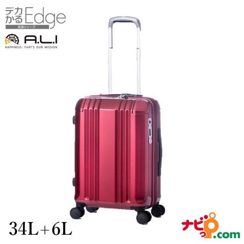 A.L.I アジアラゲージ スーツケース 機内持込可能サイズ デカかるEdge 拡張タイプ 34L+6L ALI-008-18W-RD ワインレッド 【代引不可】