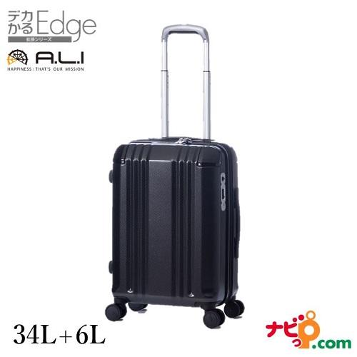 A.L.I アジアラゲージ スーツケース 機内持込可能サイズ デカかるEdge 拡張タイプ 34L+6L ALI-008-18W-BK ウェーブブラック 【代引不可】