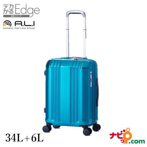 A.L.I アジアラゲージ スーツケース 機内持込可能サイズ デカかるEdge 拡張タイプ 34L+6L ALI-008-18W-TBL ターコイズブルー 【代引不可】