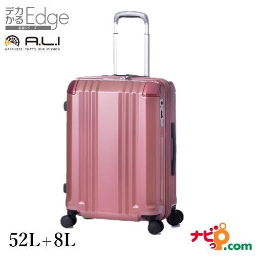A.L.I アジアラゲージ スーツケース 手荷物預け無料サイズ デカかるEdge 拡張タイプ 52L+8L ALI-008-22W-PKG ピンクゴールド 【代引不可】