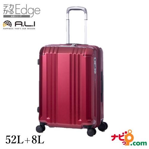A.L.I アジアラゲージ スーツケース 手荷物預け無料サイズ デカかるEdge 拡張タイプ 52L+8L ALI-008-22W-RD ワインレッド 【代引不可】