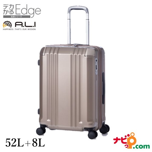 A.L.I アジアラゲージ スーツケース 手荷物預け無料サイズ デカかるEdge 拡張タイプ 52L+8L ALI-008-22W-GD シャンパンゴールド 【代引不可】