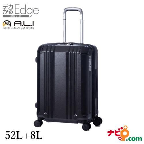 A.L.I アジアラゲージ スーツケース 手荷物預け無料サイズ デカかるEdge 拡張タイプ 52L+8L ALI-008-22W-BK ウェーブブラック 【代引不可】
