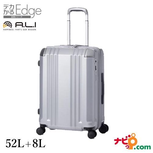 A.L.I アジアラゲージ スーツケース 手荷物預け無料サイズ デカかるEdge 拡張タイプ 52L+8L ALI-008-22W-SV シルバー 【代引不可】
