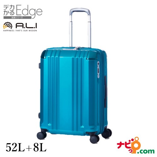 A.L.I アジアラゲージ スーツケース 手荷物預け無料サイズ デカかるEdge 拡張タイプ 52L+8L ALI-008-22W-TBL ターコイズブルー 【代引不可】