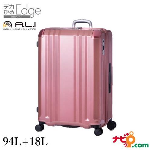 A.L.I アジアラゲージ スーツケース 手荷物預け無料サイズ デカかるEdge 拡張タイプ 94L+18L ALI-008-28W-PKG ピンクゴールド 【代引不可】