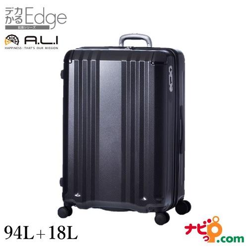 A.L.I アジアラゲージ スーツケース 手荷物預け無料サイズ デカかるEdge 拡張タイプ 94L+18L ALI-008-28W-BK ウェーブブラック 【代引不可】