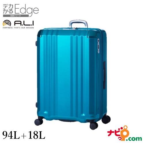 A.L.I アジアラゲージ スーツケース 手荷物預け無料サイズ デカかるEdge 拡張タイプ 94L+18L ALI-008-28W-TBL ターコイズブルー 【代引不可】