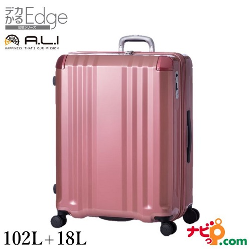 A.L.I アジアラゲージ スーツケース 手荷物預け無料サイズ デカかるEdge 拡張タイプ 102L+18L ALI-008-102-PKG ピンクゴールド 【代引不可】