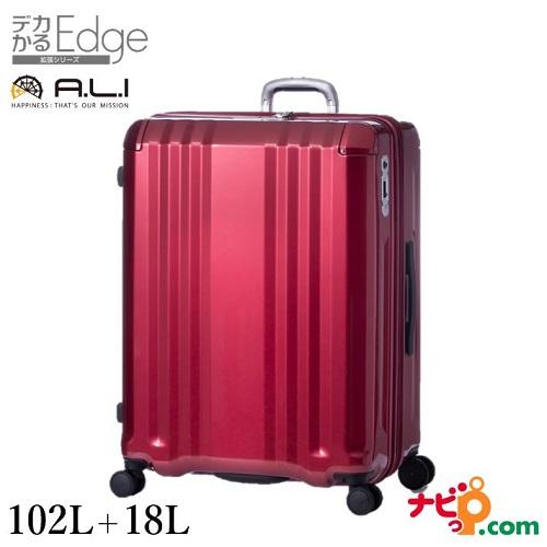 A.L.I アジアラゲージ スーツケース 手荷物預け無料サイズ デカかるEdge 拡張タイプ 102L+18L ALI-008-102-RD ワインレッド 【代引不可】