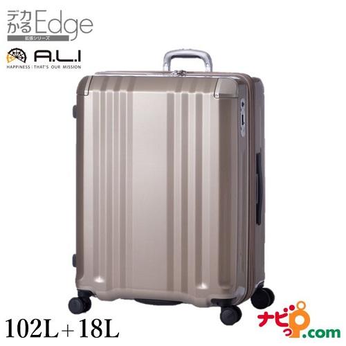 A.L.I アジアラゲージ スーツケース 手荷物預け無料サイズ デカかるEdge 拡張タイプ 102L+18L ALI-008-102-GD シャンパンゴールド 【代引不可】
