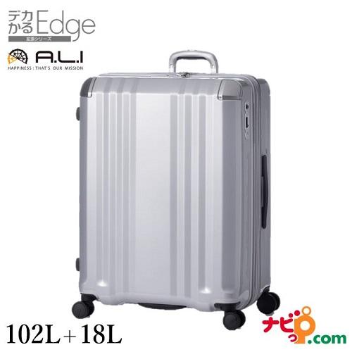 A.L.I アジアラゲージ スーツケース 手荷物預け無料サイズ デカかるEdge 拡張タイプ 102L+18L ALI-008-102-SV シルバー 【代引不可】
