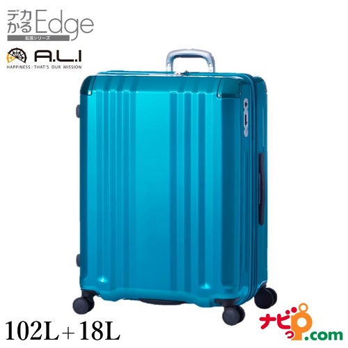 A.L.I アジアラゲージ スーツケース 手荷物預け無料サイズ デカかるEdge 拡張タイプ 102L+18L ALI-008-102-TBL ターコイズブルー 【代引不可】