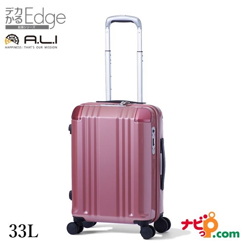 A.L.I アジアラゲージ スーツケース 機内持込可能サイズ デカかるEdge 33L ALI-008-18-PKG ピンクゴールド 【代引不可】