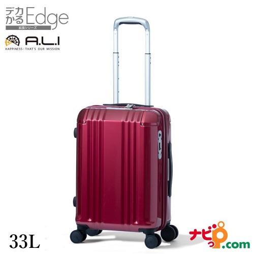 A.L.I アジアラゲージ スーツケース 機内持込可能サイズ デカかるEdge 33L ALI-008-18-RD ワインレッド 【代引不可】