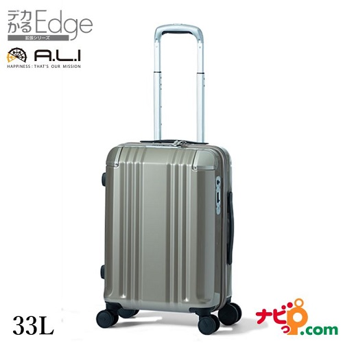 A.L.I アジアラゲージ スーツケース 機内持込可能サイズ デカかるEdge 33L ALI-008-18-GD シャンパンゴールド 【代引不可】