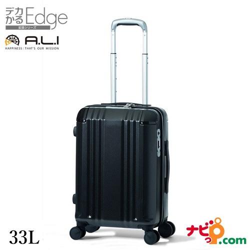 A.L.I アジアラゲージ スーツケース 機内持込可能サイズ デカかるEdge 33L ALI-008-18-BK ウェーブブラック 【代引不可】