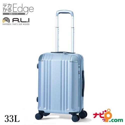 A.L.I アジアラゲージ スーツケース 機内持込可能サイズ デカかるEdge 33L ALI-008-18-SV シルバー 【代引不可】