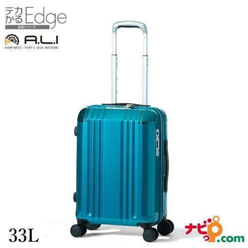 A.L.I アジアラゲージ スーツケース 機内持込可能サイズ デカかるEdge 33L ALI-008-18-TBL ターコイズブルー 【代引不可】