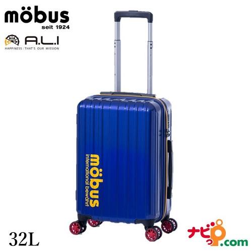 A.L.I アジアラゲージ スーツケース 機内持込み可能サイズ モーブス mobus 32L MBC-1908-18-BL ブルー 【代引不可】