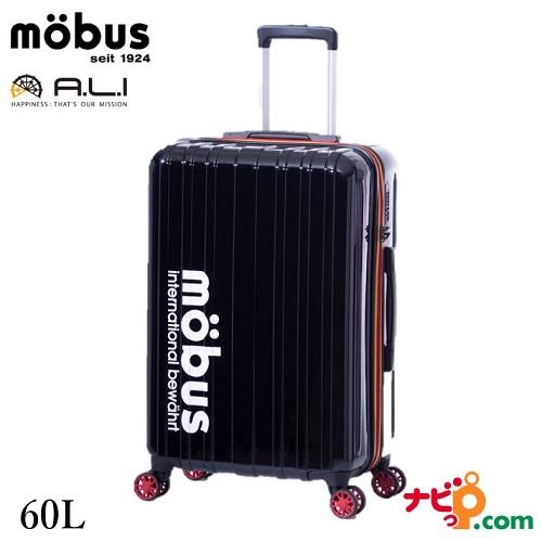 A.L.I アジアラゲージ スーツケース 手荷物預け無料サイズ モーブス mobus 60L MBC-1908-24-BK ブラック 【代引不可】