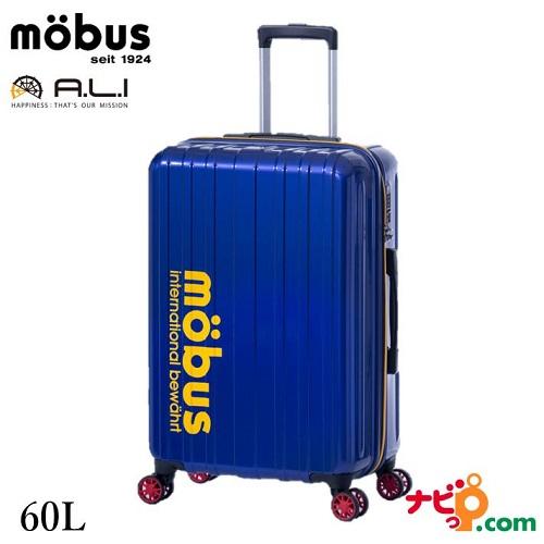 A.L.I アジアラゲージ スーツケース 手荷物預け無料サイズ モーブス mobus 60L MBC-1908-24-BL ブルー 【代引不可】