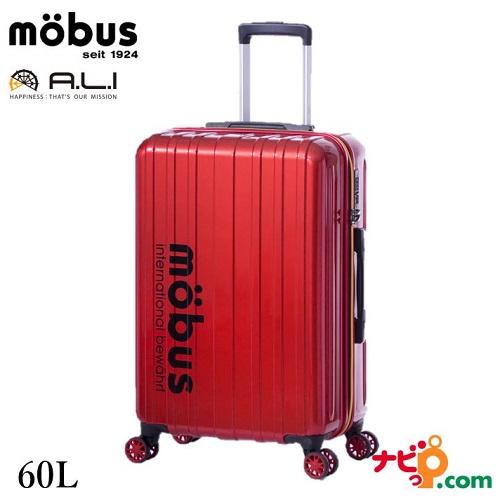 A.L.I アジアラゲージ スーツケース 手荷物預け無料サイズ モーブス mobus 60L MBC-1908-24-RD レッド 【代引不可】